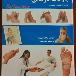 کتاب بازتاب درمانی (رفلکسولوژی)