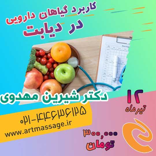 دوره آموزشی کاربرد گیاهان دارویی در دیابت