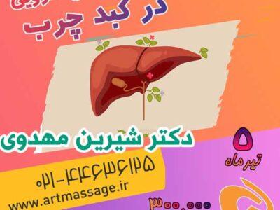 دوره آموزشی کاربرد گیاهان دارویی در کبد چرب