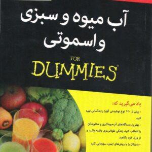 کتاب آب میوه و سبزی و اسموتی